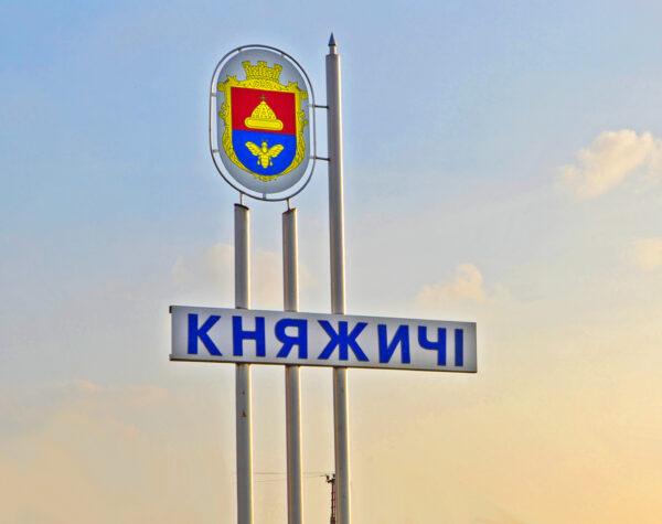 День села Княжичі