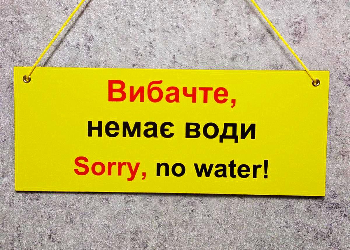 Вибачте, немає води
