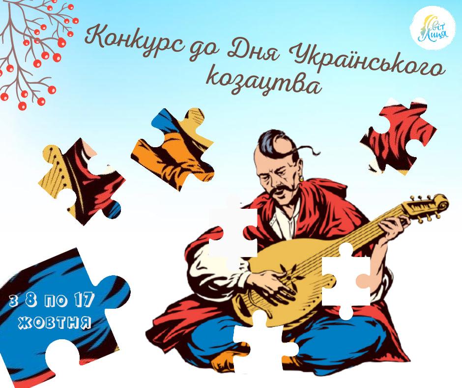 Конкурс до Дня Українського козацтва