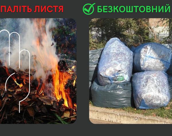 Безкоштовний вивіз сміття